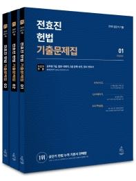 전효진 헌법 기출문제집 세트(2020)