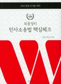 로스쿨 최종정리 민사소송법 핵심체크(2020)
