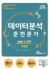 데이터분석 준전문가(ADsP)(2017)(개정판)