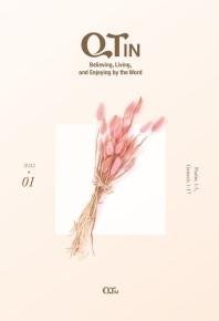 말씀대로 믿고 살고 누리는  큐티인(QTIN)(영문판)(2021년 1월호)
