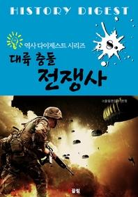 대륙 충돌 전쟁사 (역사 다이제스트 시리즈 8)