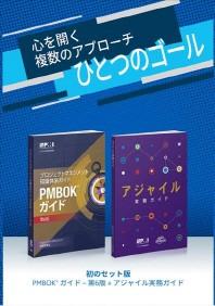 [해외]A Guide to the Project Management Body of Knowledge (Pmbok(r) Guide-Sixth Edition / Agile Practice Guide Bundle (Japanese) (Paperback)