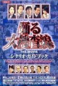 踊る大搜査線 THE MOVIEシナリオ.ガイドブック
