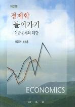 경제학 들어가기(연습문제와 해답)(2판)