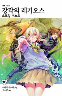 강각의 레기오스. 16: 스프링 버스트(엔티노벨(NT Novel))