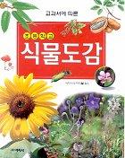 초등학교 식물도감(2판)