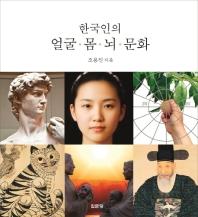 한국인의 얼굴 몸 뇌 문화