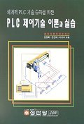PLC 제어기술 이론과 실습