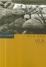 민촌 : 이기영 단편집 / 문학과지성사[1-450031]