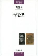 구관조(문학과지성 소설 명작선 24)