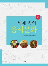 세계 속의 음식문화