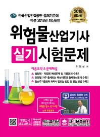 위험물산업기사 실기시험문제(2018)