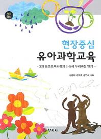 유아과학교육(현장중심)(개정증보판)