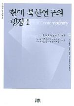 현대 북한연구의 쟁점. 1