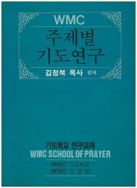 주제별 기도 연구(기도학교 연구교재)