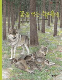 꽃을 먹는 늑대야(물들숲 그림책 9)(양장본 HardCover)