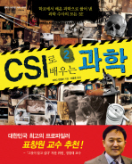 CSI로 배우는 과학. 2