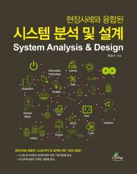 시스템 분석 및 설계(현장사례와 융합된)