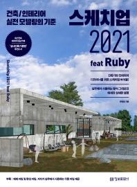 스케치업 2021 feat Ruby