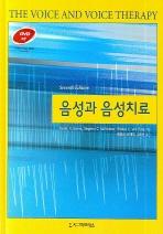 음성과 음성치료(DVD1장포함)(양장본 HardCover)