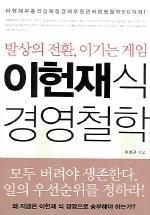이헌재식 경영철학