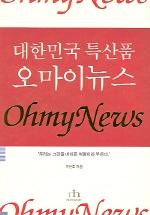 대한민국 특산품 오마이뉴스 /새책수준  ☞ 서고위치:Mt 5
