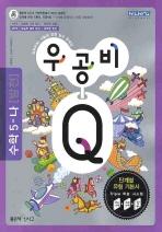 수학 5-나: 발전(2009)