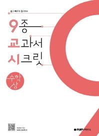 고등 수학(상)(2020)