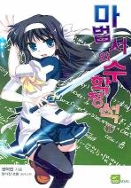 마법서와 수학정석. 1(시드노벨(Seed Novel))