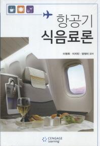 항공기 식음료론