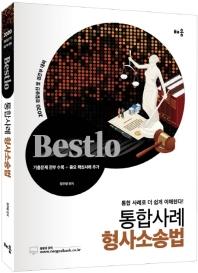 통합사례 형사소송법(2019)(Bestlo)(개정판)