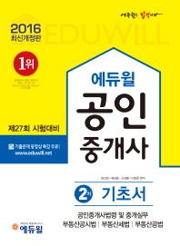 공인중개사 2차 기초서(2016)(에듀윌)(개정판)