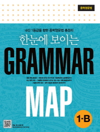 Grammar Map 1-B(한눈에 보이는)