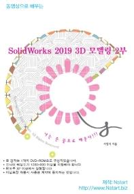 SolidWorks 2019 3D 모델링 2부(DVD)(동영상으로 배우는)