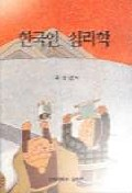 한국인 심리학