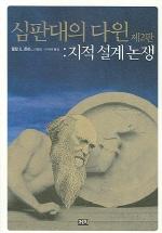 심판대의 다윈(지적 설계 논쟁)(2판)