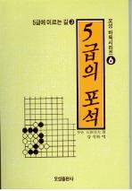 5급의 포석(오성 바둑 시리즈 6)