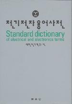 전기 전자 용어사전