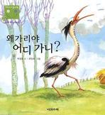 왜가리야 어디 가니(우리 아기 놀이책 6)(보드북)