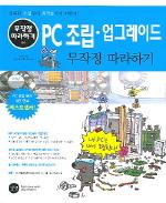 PC 조립 업그레이드 무작정 따라하기(2005)