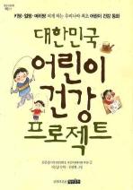 대한민국 어린이 건강 프로젝트