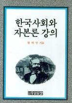 한국사회와 자본론강의