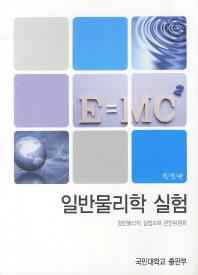 일반물리학 실험(개정판 3판)