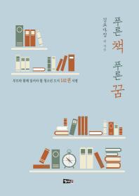 푸른 책 푸른 꿈
