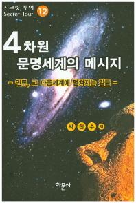 4차원 문명세계의 메시지. 12: 인류, 그 다음세계에 펼쳐지는 일들(시크릿 투어 12)