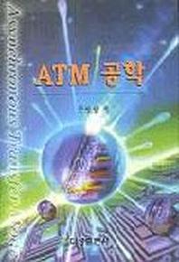 ATM 공학