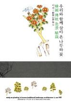한국 전통 조경 식재(양장본 HardCover)