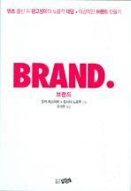 브랜드(Brand)(양장본 HardCover)