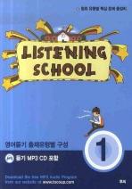 LISTENING SCHOOL. 1(MP3CD1장포함)