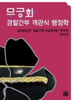 경찰간부 객관식 행정학(무궁화)(7급)(2010)